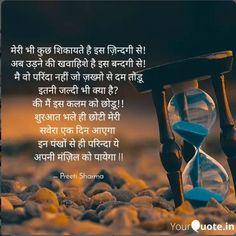 Meri bhi kuch shikayete h Inspirational Poems In Hindi, Inspirational Quotes Background, Motivational Poems, Inspirational Quotes Pictures, Hindi Quotes, Positive Attitude Quotes, True Feelings Quotes, Good Thoughts Quotes, Feeling Alone Quotes