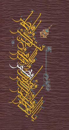 Arabic Calligraphy Design, Islamic Calligraphy, Islamic Wall Art, Green Logo, Arabic Art, Z Arts, Arabesque, Allah, Faith