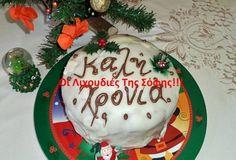 βασιλόπιτα Vasilopita Cake, Christmas Time, Christmas Bulbs, New Year's Cake, Xmas Food, Tis The Season, No Bake Cake, Brunch, Birthday Cake
