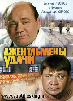 Easy and free way to download russian subtitles for Dzhentlmeny Udachi  - http://www.subtitlesking.in/subtitle/dzhentlmeny-udachi-russian-subtitles-93366.htm - Dont forget to rate and share if these russian subtitles match and work for your Dzhentlmeny Udachi