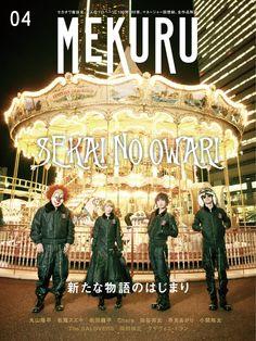 RT @MEKURU_mag: SEKAI NO OWARIが表紙の『MEKURU』4号は本日発売です!http://mekuru.jp/