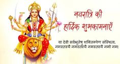 Welcome to the very new post on Happy Navratri Images for Whatsapp Whatsapp Images for Navratri. Festival season are coming soon and the Navratri is also start by this month. Navratri Wishes Images, Navratri Messages, Navratri Quotes, Happy Navratri Wishes, Happy Navratri Images, Durga Maa, Durga Goddess, Shiva Shakti, Iran