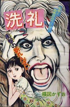 週刊少女コミック1974/12/08号 巻頭カラー表紙