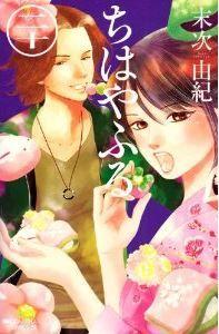 Manga / Komik Terpopuler di Jepang 2013 [W11]  #manga #comic http://www.ristizona.com