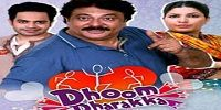 Dhoom Dharakka Episode 26 on Ary Digital in High Quality – 22nd November 2014 - AbcDramas