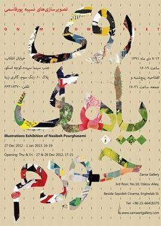 #poster #persian #iran #exhibition #illustration #rasht #tehran #typography