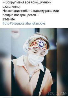 Bts Korea, Bts Quotes, Bts And Exo, Bts Wallpaper, Bts Memes, Girl Tattoos, Kpop, Korea, Quotation