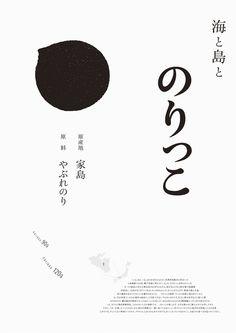 のりっこ: Norikko (laver boiled down in soy) : by Daigo Daikoku, Daikoku Design…