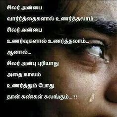tamil kavithaigal 15 lines - Yahoo India Image Search results Real Love Quotes, Unique Quotes, Sweet Quotes, Amazing Quotes, Meaningful Quotes, Inspirational Quotes, Motivational, Fact Quotes, True Quotes