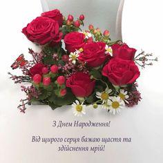 Привітання та побажання на День Народження українською мовою Happy Birthday Wishes Cards, Birthday Greetings, Birthday Cards, Beautiful Flowers Pictures, Flower Pictures, Happy B Day, Birthday Images, Happy Holidays, Diy Gifts