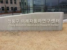 한양대 '정몽구 미래자동차연구센터' (Chung Mong-Koo Automotive Research Center, Hanyang University, Seoul, Korea)