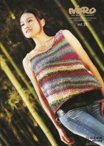 Noro Pattern Magazine - Vol. 25