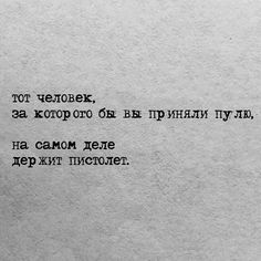 Love Pain Quotes, Zen Quotes, Some Quotes, Poetry Quotes, Great Quotes, Inspirational Quotes, Russian Quotes, Forgiveness Quotes, Perfection Quotes