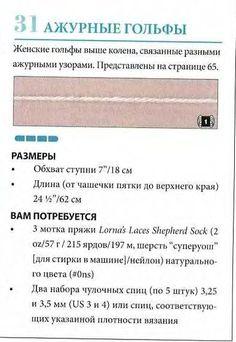 59537954_Vyazanuye_chulki_golfuy2.jpg (395×573)