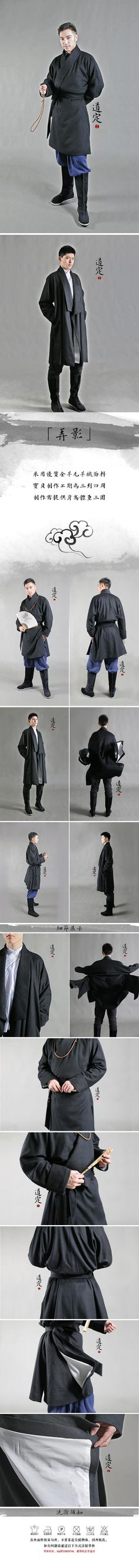 Chinese HanStyle Fashion汉元素 Overcoat  Copyright©️道定 Daoding 弄影