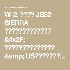 W-2. ジムニー JB32 SIERRA カスタムコンプリートモデル / ジムニーコンプリートカスタム & USカスタム専門店 / SCM EXPERIENCE