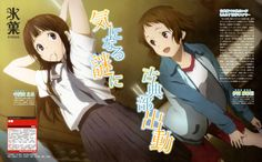 Hyouka | Kyoto Animation | Yonezawa Honobu