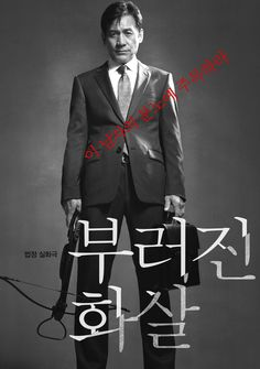 "The controversial ""Unbowed"" dramatizes Crossbow Terror Incident between a college professor and a judge. Ha Ji Won, Korean Drama Movies, 2015 Movies, Drama Korea, Film Review, Film Posters, Classic Movies, Movies To Watch, Album Covers"