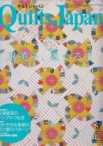 Flower Quilts and Appliques by Quilt's Japan - Japanese Craft Book Quilt Block Patterns, Pattern Blocks, Quilt Blocks, Japanese Patchwork, Japanese Quilts, Asian Quilts, Pinwheel Quilt, Flower Quilts, Patterned Sheets