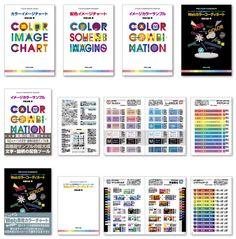 「カラー・配色」のブックデザイン・エディトリアルデザイン