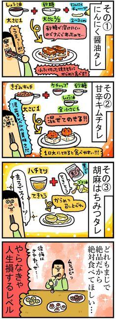 まめきちまめこ 独り立ちの流儀 第13回「美味しすぎるおもちのタレレシピ」│#タウンワークマガジン