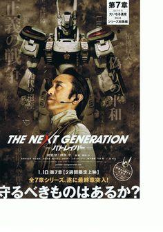 THE NEXT GENERATION パトレーバー