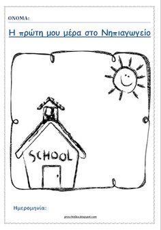 1st Day, First Day Of School, School Date, Autumn Activities, Going Back To School, Kindergarten, Preschool, Education, Craft