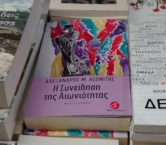 Το πρώτο βιβλίο των εκδοσεών μας!