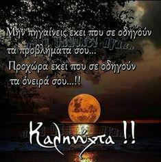 Good Night, Good Morning, Greek Quotes, Wish, Photos, Gifts, Nighty Night, Buen Dia, Presents