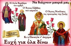 Prayers, Movies, Movie Posters, Greek, Art, Art Background, Films, Film Poster, Kunst