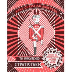 The Steadfast Tin Soldier by Hans Christian Anderson (Hardback) Joohee Yoon, Traditional Tales, Social Environment, Create Picture, Hans Christian, Christmas Settings, Book Format, Retelling, Toy Soldiers