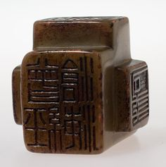 Large 19th century carved shoushan Chinese seal with several projecting seals