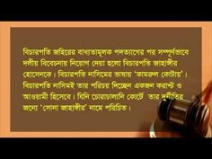 Why Bangladesh war crime tribunal is biased and unfair - based on leaked...