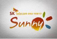 SK telecom 대학생 자원봉사단 Sunny