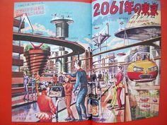 2061年の東京。 - キャノンボールのお気楽な日々。今日は・・・