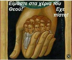 Good Night Gif, Married With Children, Orthodox Christianity, Orthodox Icons, Christian Faith, Holy Spirit, Pray, Quotes, Sf
