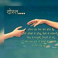 Dosti Sms In Hindi I Miss You Positive Thoughts Hindi