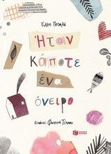 Ήταν κάποτε ένα όνειρο New Fiction Books, Greek, Reading, Children, Easy, Young Children, Boys, Kids, Reading Books