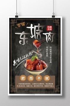 Black Atmosphere Dongpo Meat Chinese Food Poster#pikbest#templates Food Template, Templates, Black Style, Chinese Food, Meat, Poster, Stencils, Chinese Cuisine, Template