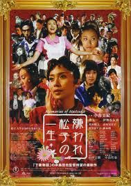 Memories of Matsuko (令人討厭的松子的一生) - Japan Cinema Movies, Movies 2019, Film Movie, Cinema Posters, Concert Posters, Movie Posters, Flyer And Poster Design, Film Pictures, Japanese Film