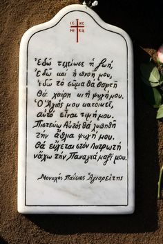 (Foto) Casa memorială a Sfântului Ioan Iacob Hozevitul Christian Quotes, First Love, Faith, Blog, Advice, Stone, Inspiration, Christians, Rabbits