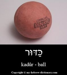 """How to say """"Ball"""" in Hebrew.   Besides being the word for """"ball"""" it is also used for a pill/tablet in medicine and a bullet for a gun too. Click here for the audio pronunciation: http://www.my-hebrew-dictionary.com/ball.php"""