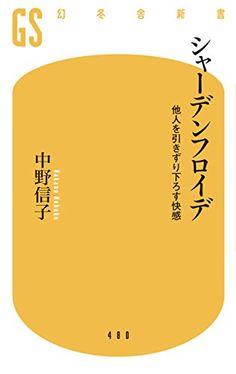 シャーデンフロイデ 他人を引きずり下ろす快感 (幻冬舎新書)   中野 信子 https://www.amazon.co.jp/dp/4344984811/ref=cm_sw_r_pi_dp_U_x_KfEgBb2200SVN
