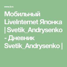 Мобильный LiveInternet Японка   Svetik_Andrysenko - Дневник Svetik_Andrysenko  