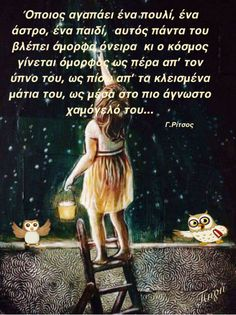 Greek Quotes, Super Quotes, Good Night, Philosophy, Literature, Poems, Thoughts, Beautiful, Greeks