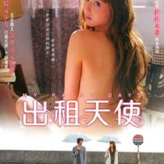 Japanese Love Story Japanese Love Love Story