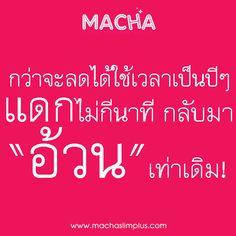 ตามนั้นนะ!  #MachaGold #machaslimplus #ยาลดความอ้วน #ลดความอ้วน