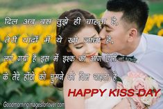 Happy kiss day wishes images in hindi shayari quotes sms msg Happy Kiss Day Quotes, Happy Kiss Day Wishes, Happy Kiss Day Images, Romantic Quotes In Hindi, Hindi Quotes, Kiss Day Pic, Love Sayri, Friends Image, Wishes Images