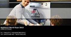 Appliance World Expo 2013 상해가전박람회