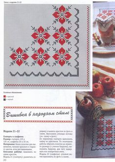 This Pin was discovered by sed Cross Stitch Borders, Cross Stitch Designs, Cross Stitching, Cross Stitch Embroidery, Cross Stitch Patterns, Cross Stitch Kitchen, Embroidery Patterns Free, Tapestry Crochet, Bargello